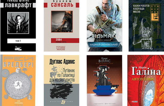Лучшая фантастика 2017 список книг